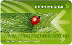 Императов Град: Внешний вид электронной проездной Петербургской карты Подорожник. БСК Подорожник - лицевая сторона.