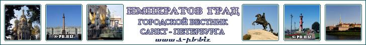 Городской вестник S-Pb.Biz - Главный вестник города Санкт-Петербурга